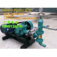 郑州BW60/5单缸注浆机价格,单缸注浆泵注浆机厂家