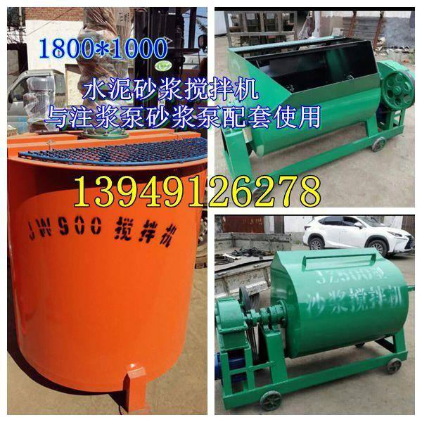 乐山地铁注浆搅拌机,JW900单层水泥搅拌机搅拌桶