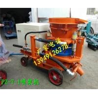 桂林万达牌混凝土机械设备生产厂家,PZ-7混凝土喷浆机