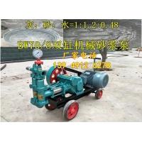 郑州万达牌双缸卧式砂浆泵,砂浆泵砂浆注浆机价格
