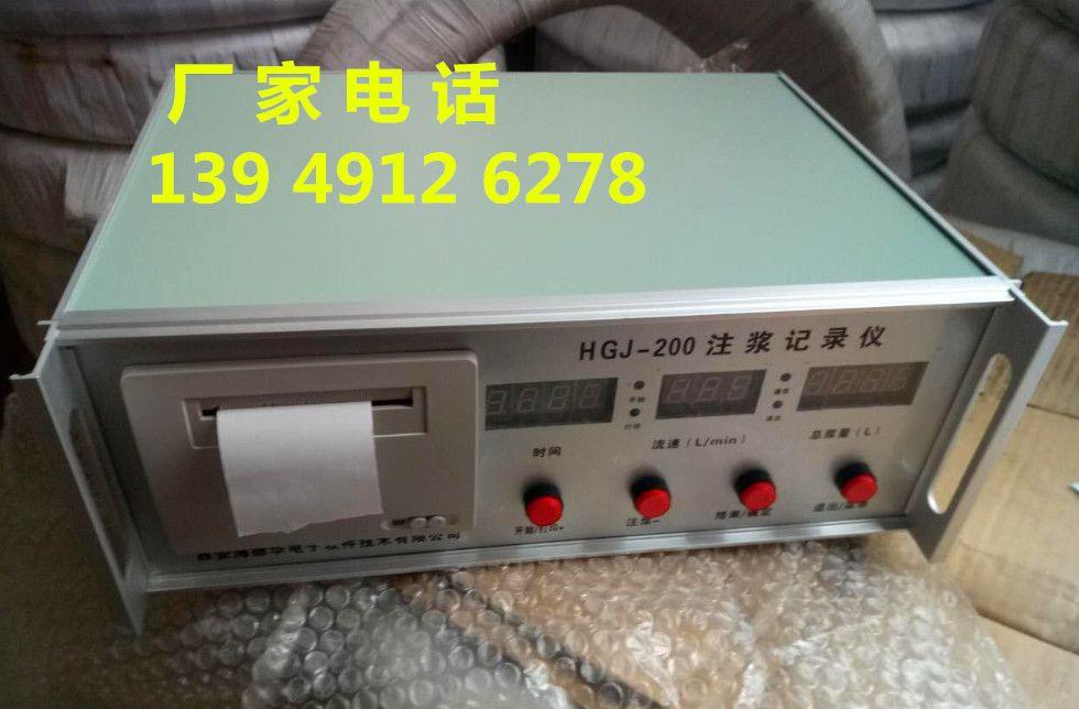 郑州HGJ200灌浆记录仪生产厂家,万达牌灌浆记录仪