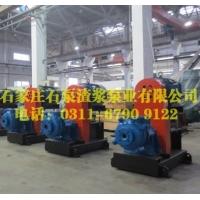 衬胶渣浆泵,橡胶渣浆泵,衬胶渣浆泵选型