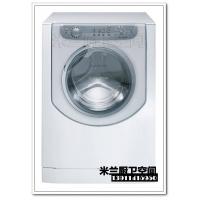 阿里斯顿洗衣机AQXL 105(EX) 阿里斯顿滚筒洗衣机