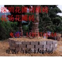 深圳花圃种植养殖围护15013740166景观树木围护砌块预