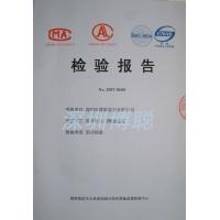 电磁门吸(消防型式检验报告)