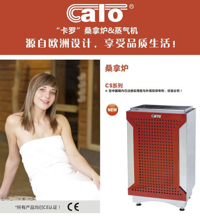 Calo 卡罗 CS系列桑拿炉 桑拿加热器
