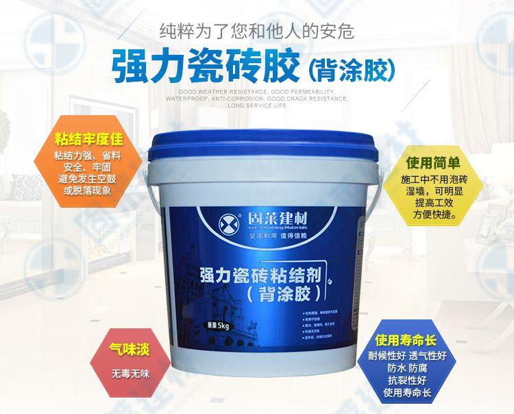 固莱强力瓷砖粘结剂背涂胶