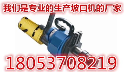 内涨式电动管道坡口机 手提式坡口机 管道坡口机