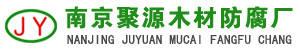 南京聚源木业-南京市雨花台区大方园木材加工厂