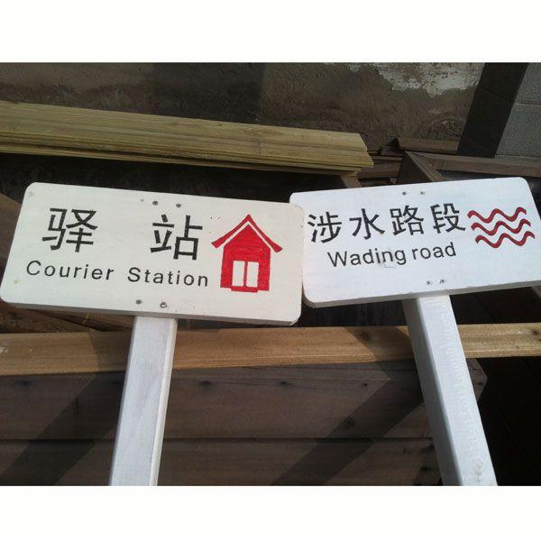 南京防腐木指示牌
