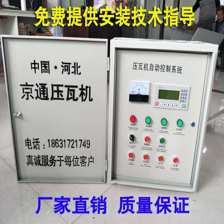 全自动数控变频器压瓦机配电箱耐用厂家直销