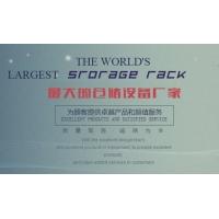 郑州永固安仓储设备有限公司