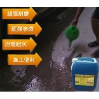 水泥固化剂渗透型液体材料 起灰起砂地坪处理神器