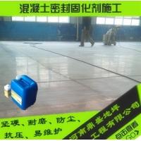 混凝土地面起砂处理剂 密封固化剂 室外室内都能使用