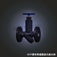 SV1F兼有旁通圆盘式疏水阀