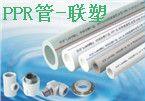联塑ppr给水-联塑ppr管焊机