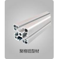 山东聚格工业铝型材厂家供应4040优质铝型材