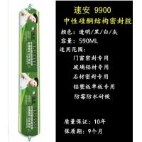 速安9900软包装结构胶幕墙胶