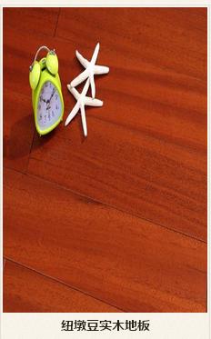 纽墩豆实木地板(又名:大河马)