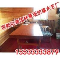 防腐木桌椅【邯郸似锦园林】高品质防腐木桌椅