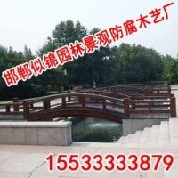 邯郸防腐木木桥【邯郸似锦园林】优质防腐木木桥