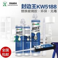 供应柯威封边王 封边胶 KW5188封边宝 玻璃胶替代产品
