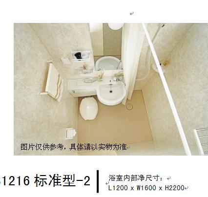整体浴室R-1216-2