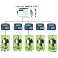 万准电子吊秤集控管理系统