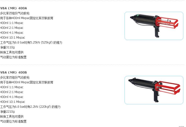 英国进口双组份气动胶枪/单组份电动胶枪
