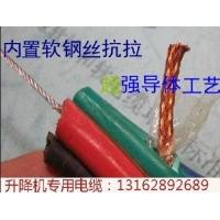 电缆施工电梯专用电缆升降机电缆京龙配套电缆
