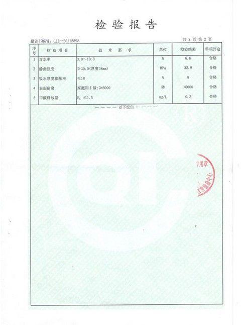 国家家具产品检验报告2