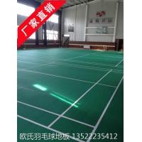 羽毛球地板,世纪耐德羽毛球地板