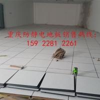 重庆奉节静电地板销售安装奉节区防静电地板1592281226
