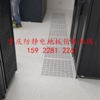 重庆彭水静电地板销售安装彭水县防静电地板1592281226