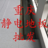 重庆石柱静电地板销售安装石柱区防静电地板1592281226