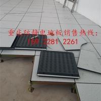 重庆静电地板、防静电地板批发安装