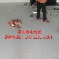 重庆丰都静电地板销售安装丰都区防静电地板1592281226