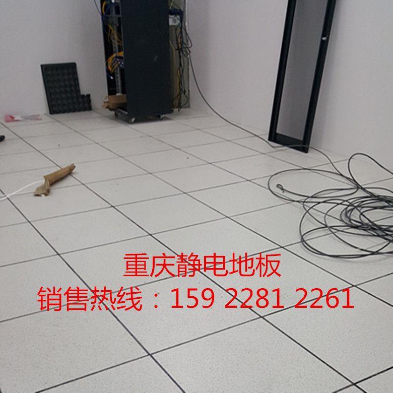 重庆垫江静电地板销售安装垫江区防静电地板1592281226
