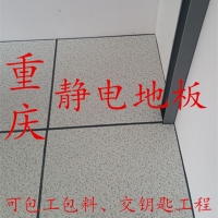 重庆抗静电地板、重庆区县静电地板、静电地板批发安装