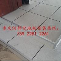 重庆云阳静电地板销售安装云阳区防静电地板1592281226