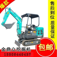 15小型挖掘机  金鼎立1.5吨小挖掘机价格表