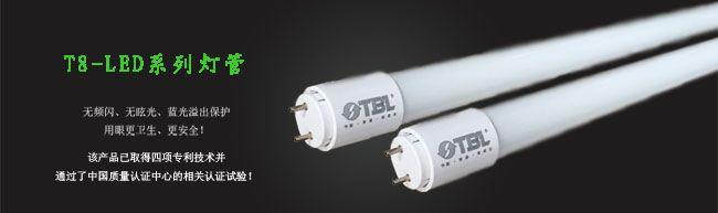 T8 LED可拆卸灯头、减少蓝光危害的玻璃灯管