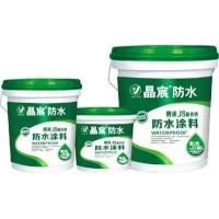 晶宸防水纳米JS聚合物防水涂料\乳胶漆生产厂家