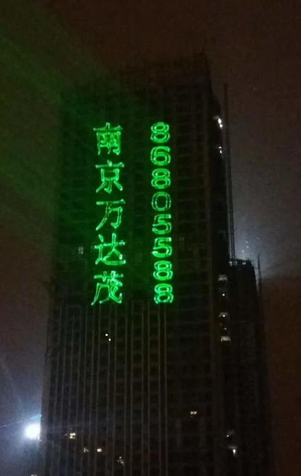 楼体亮化激光灯|楼体广告投影|楼体投影广告