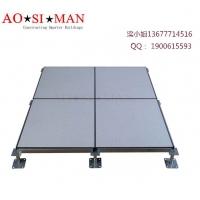 厂家直销奥斯曼静电地板PVC地板陶瓷防静电地板OA网络地板国