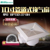 绿岛风卫生间排气扇10寸吸顶管道换气扇BPT10-22-BH