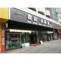 德阳市旗舰店