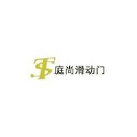 南京庭尚门业有限公司