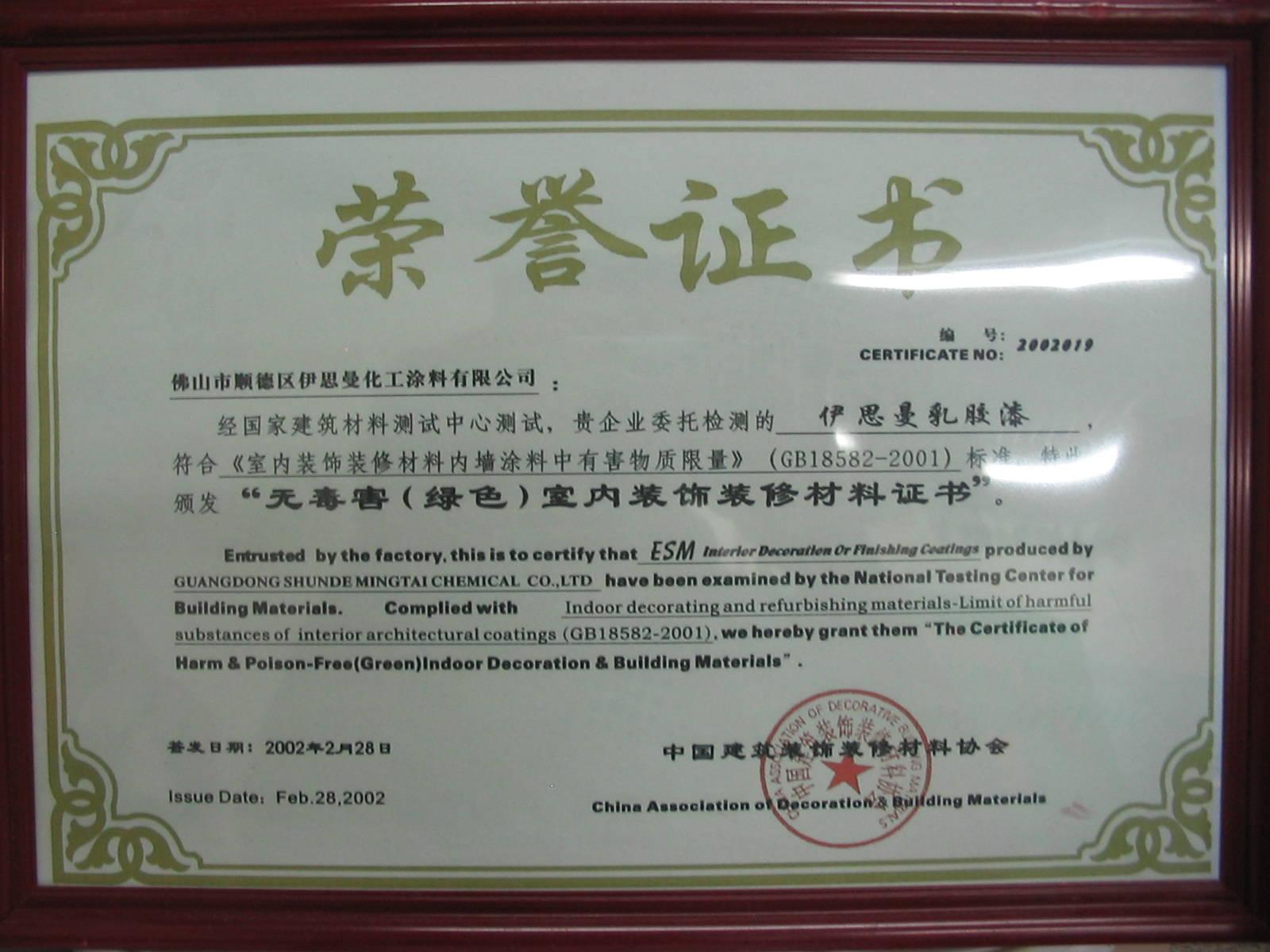 无毒害(绿的)室内装饰装修材料证书