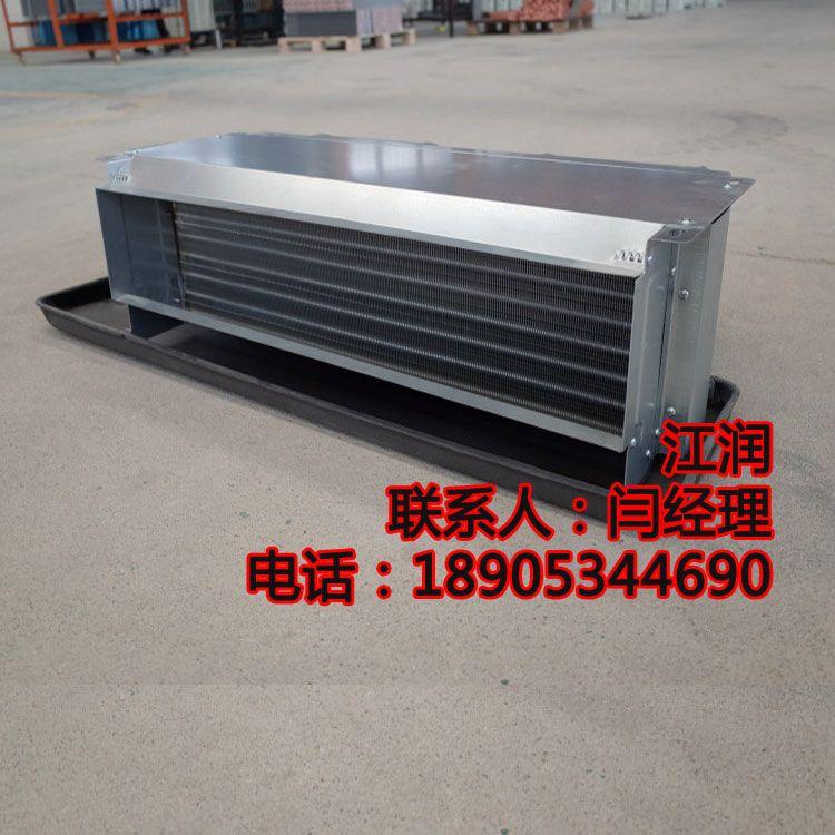 是兴江润 供应卧式暗装风机盘管 紫铜管表冷器生产厂家的详细介绍,